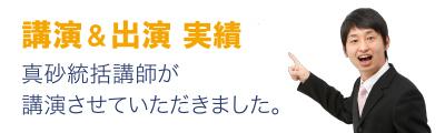 講演@東葛飾高校 真砂統括講師が公演させていただきました。