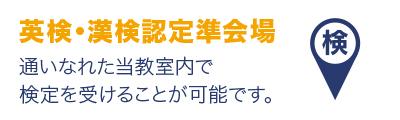 英検・漢検認定試験会場 通いなれた当教室内で検定を受けることが可能です。