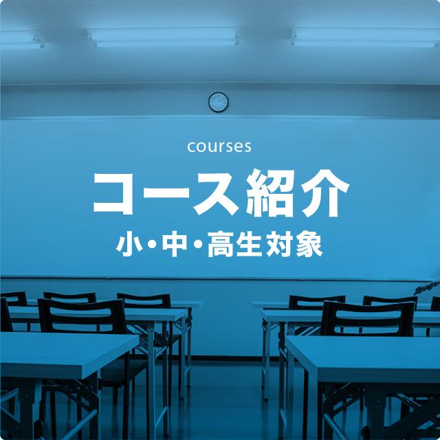 コース紹介 小・中・高生対象