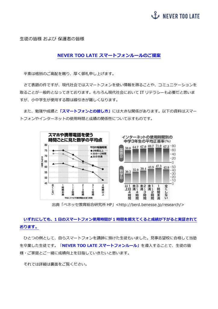 Microsoft Word - スマートフォンルールについて(最新版)-01