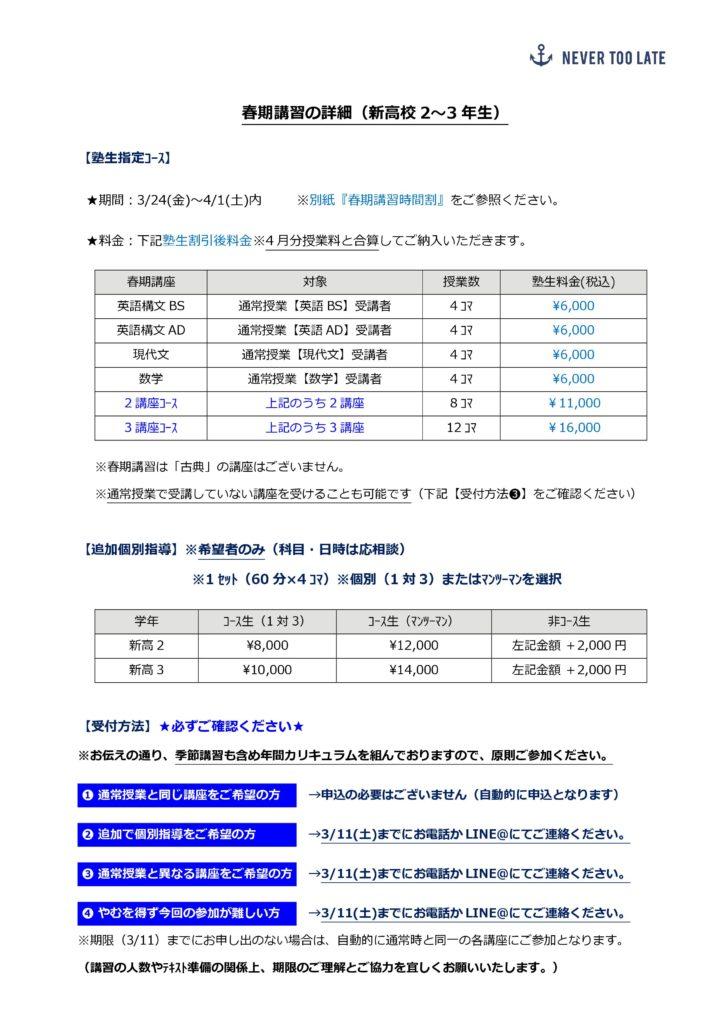 2017春期講習詳細(高校生)