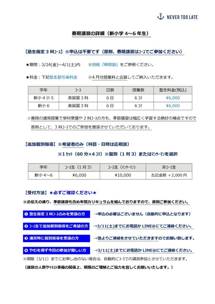 2017春期講習詳細(小学生共通)