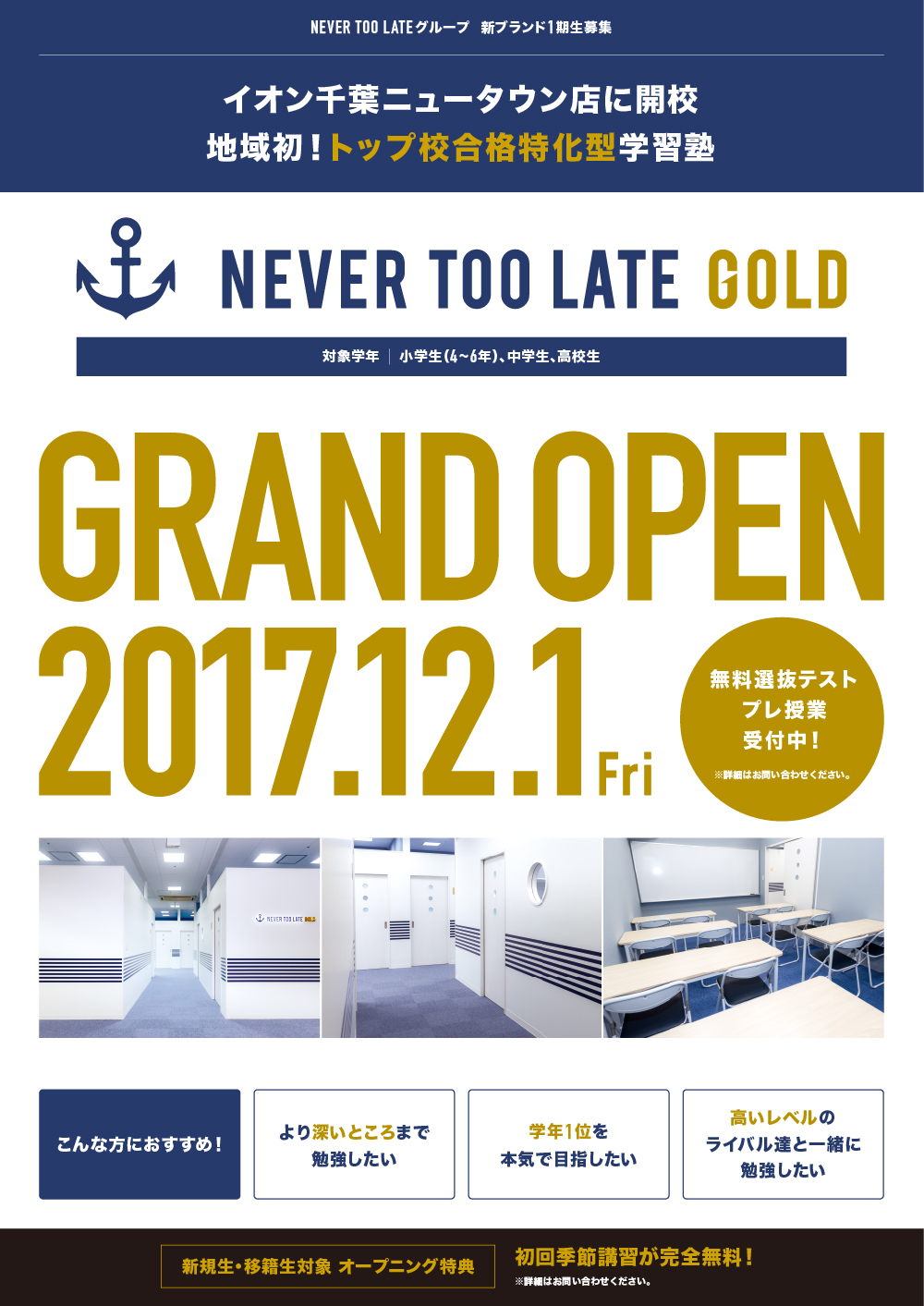 NEVER TOO LATE GOLD GRAND OPEN 2017.12.1 Fri