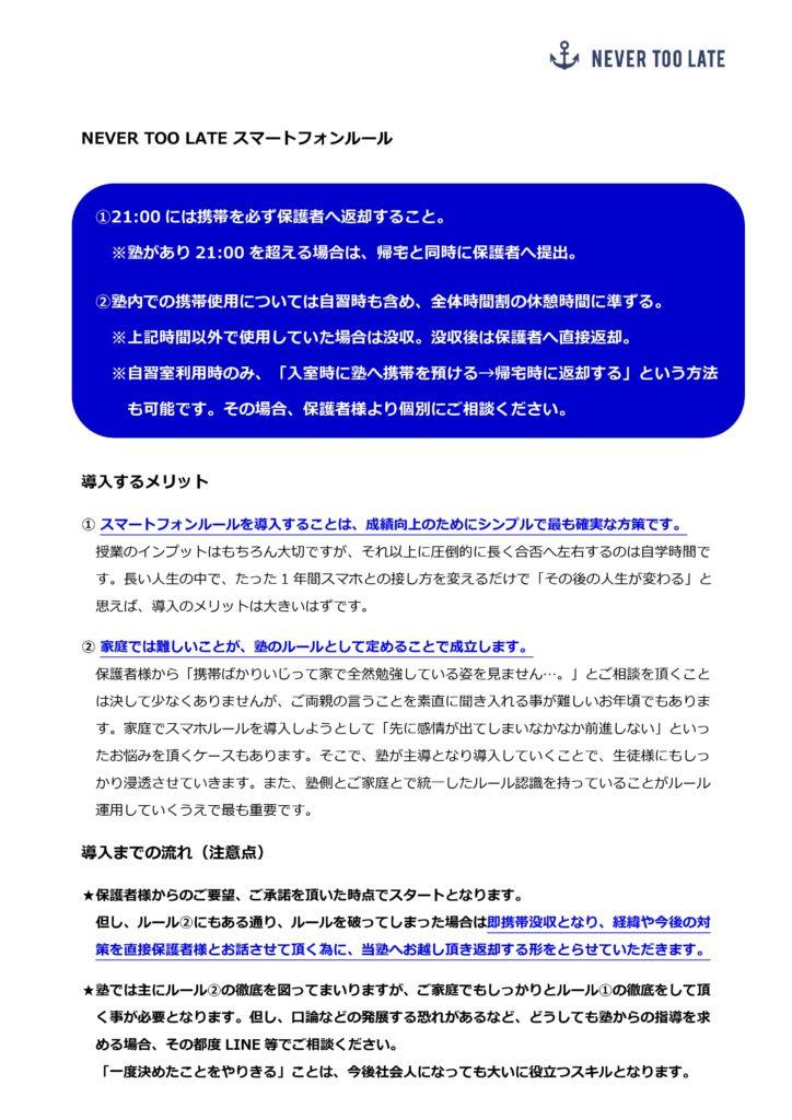 Microsoft Word - スマートフォンルールについて(最新版)-02