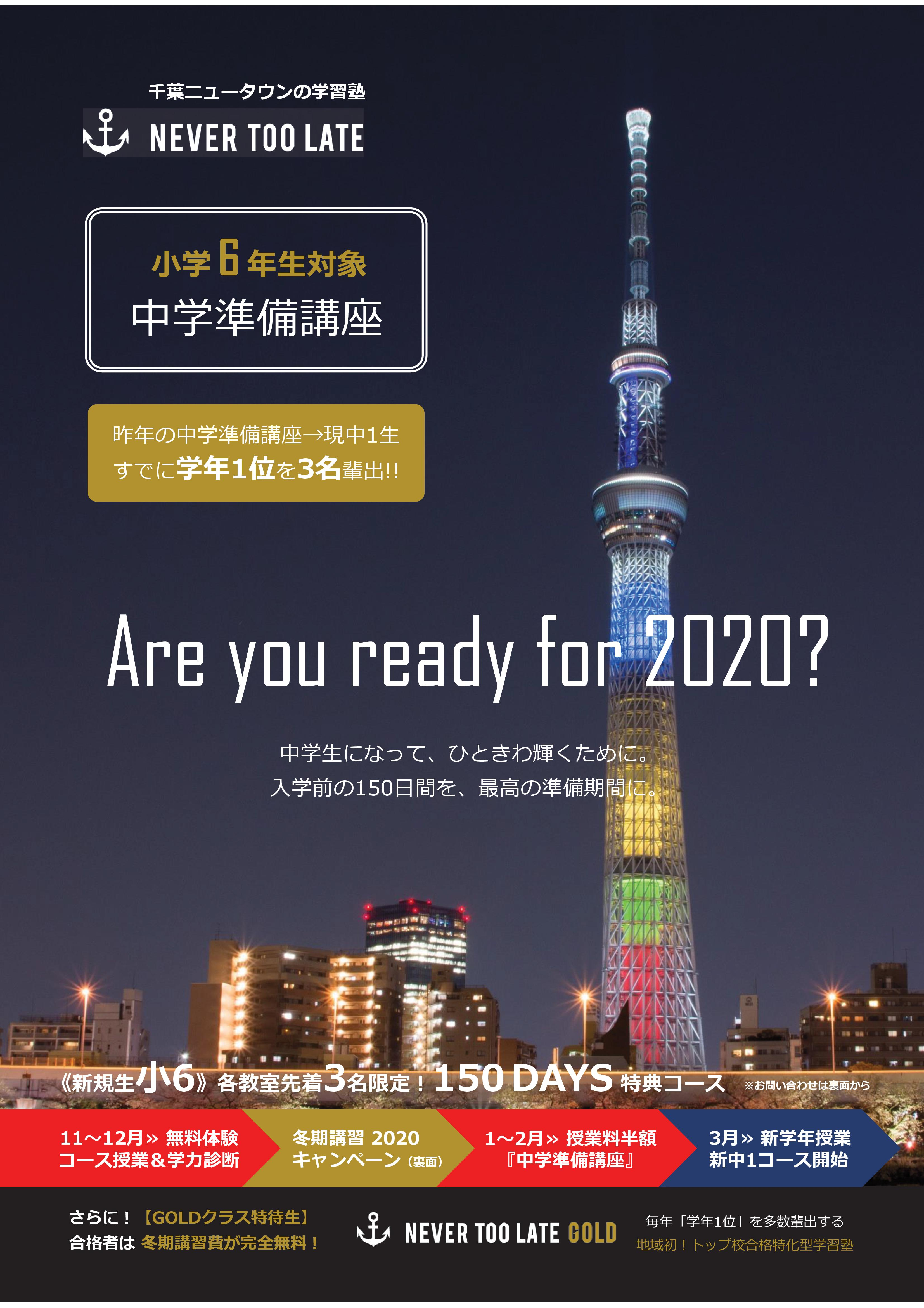 2020winter2