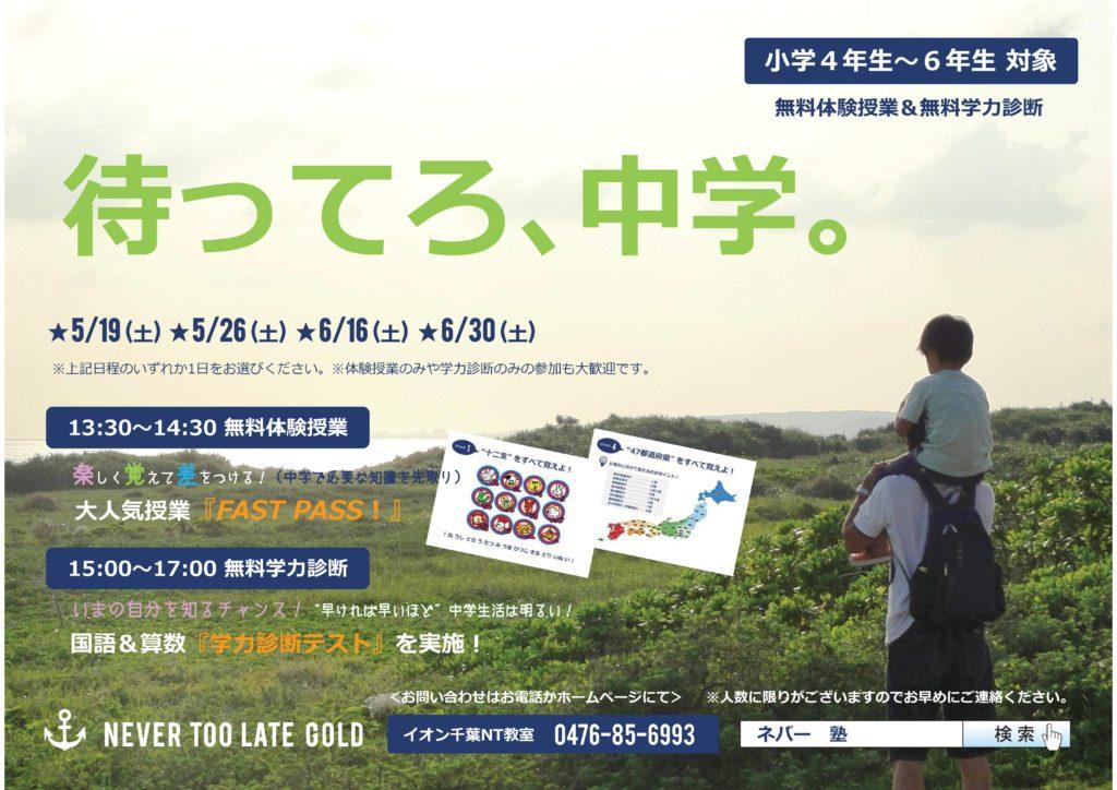 ☆201805小中チラシ-001