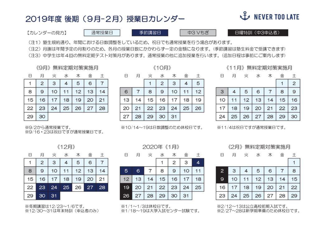 ★2019k_calendar