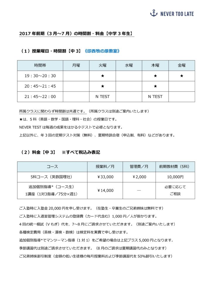 Microsoft Word - MH【新中3】時間割料金