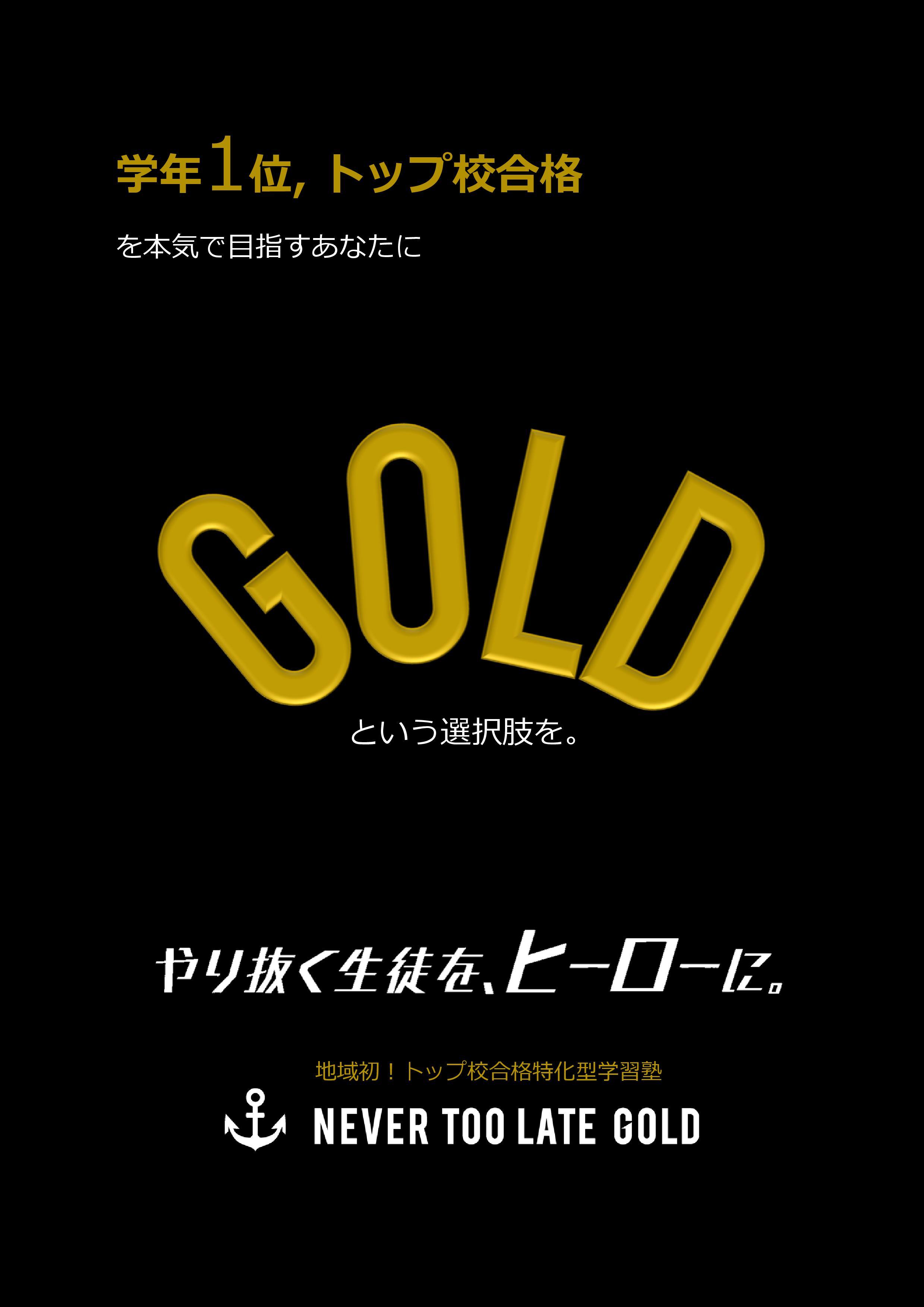 202001 GOLD新