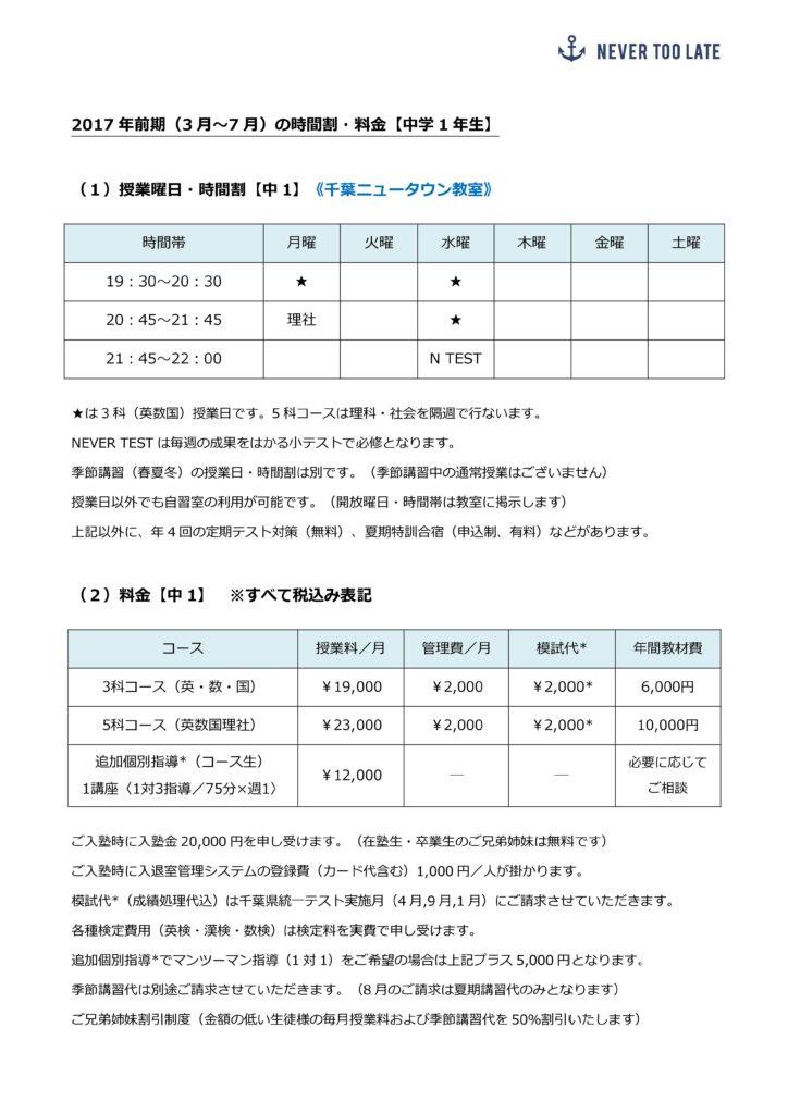 Microsoft Word - NT【新中1】時間割料金