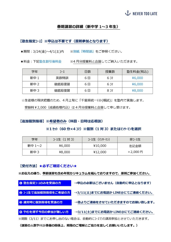 2017春期講習詳細(中学生共通)
