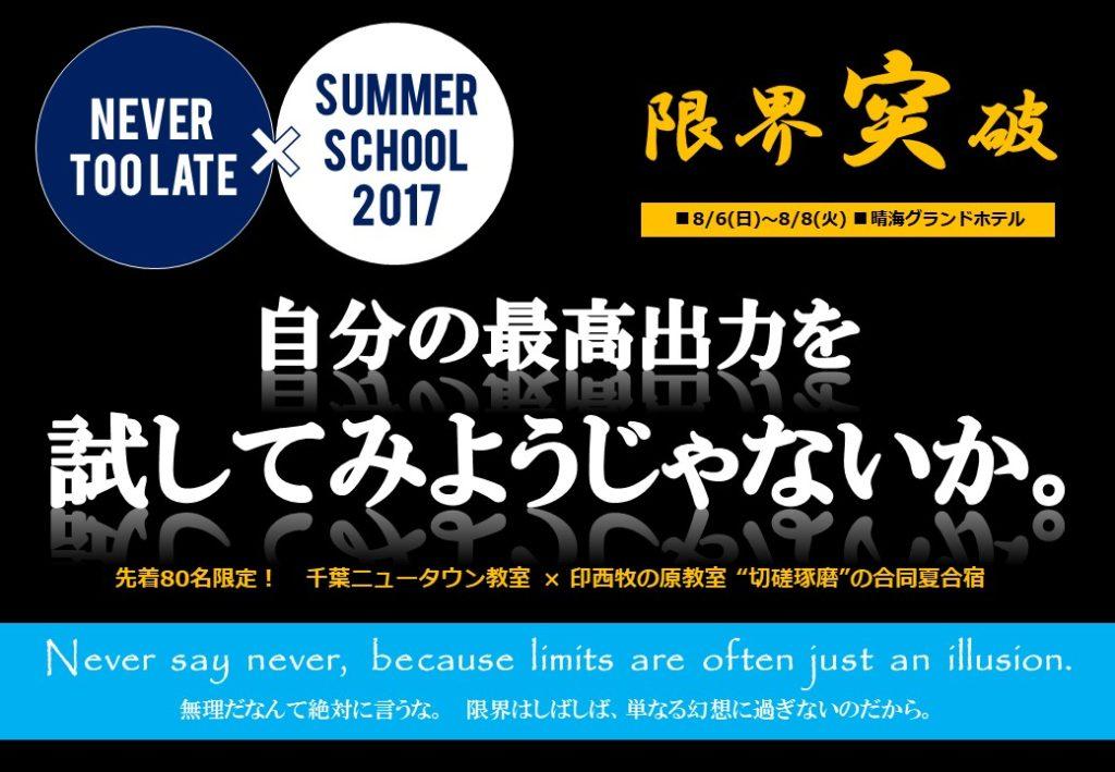 2017夏合宿ポスター