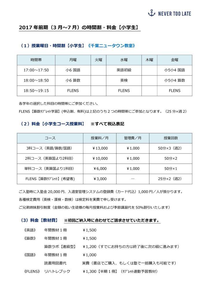 Microsoft Word - NT【小学生】時間割料金