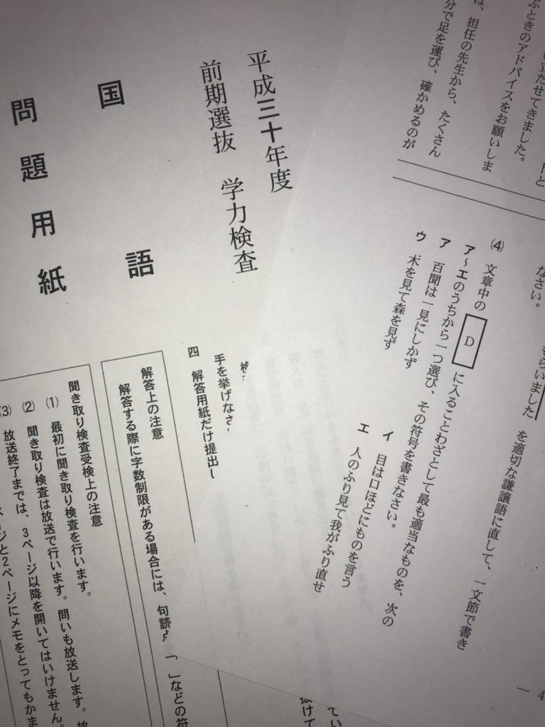 県立問題国語ブログ用