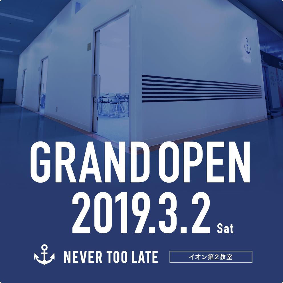 イオン第2教室 GRAND OPEN 2019/3/2 Sat