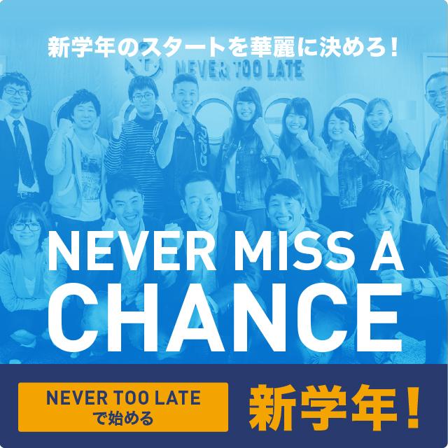 新学年キャンペーン受付中!