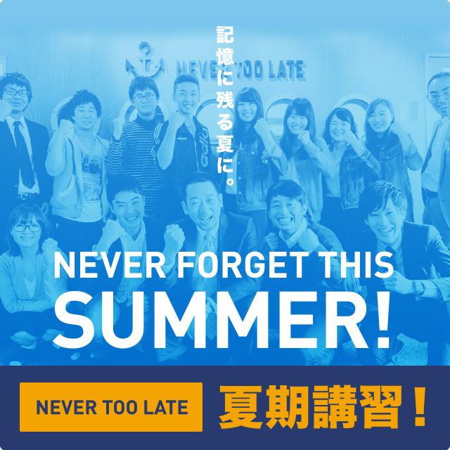 夏期講習キャンペーン受付中!